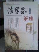 法学家茶座(第三辑)