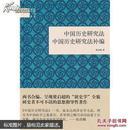 国民阅读经典--中国历史研究法 中国历史研究法补编(精)
