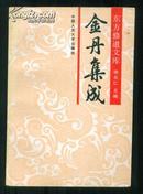 1992年【金丹集成】东方修道文库 品相好
