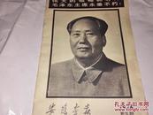 《安徽画报》1976第五期 伟大的领袖和导师毛泽东主席永垂不朽! 8开