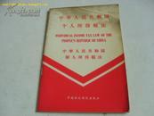 中华人民共和国个人所得税法(1981年1版1印
