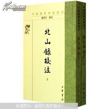 北山录校注中国佛教典籍选刊