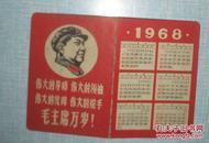 1968年历片,木刻毛主席头像,林彪题词
