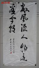 书法家、社科院世界历史所研究员刘邦义(1936- )书法一件(99*53cm,约4.7平尺,贺建党90周年)