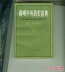 简明中外历史辞典  ( 书重0.35公斤)