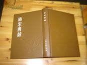 钜宋广韵(83年初版精装本,仅印3700册)