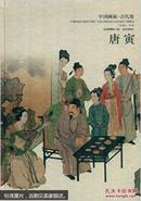 中国画家 古代卷:唐寅