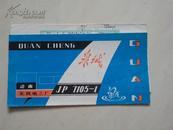 泉城牌JP--7105--1型晶体管收音机说明书(本机为七管中波台式)
