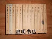 甲骨文合集(第1-13册 共:13本带盒)[8开精装 一版一印 发行量:700套]