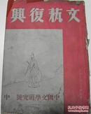 文艺复兴【中国文学研究号-中】