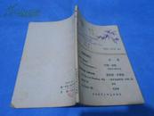 英汉对照读物第一辑:紫竹