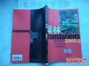 外国文学双月刊------译林2000年第6期·(收美国作家卢西恩·特拉斯科特长篇小说《西点危机》)