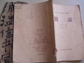 高级中学暂用课本俄语第二册(修订本)【1958年印】