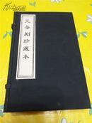 元杂剧珍藏本.  【线装带函套全四册.】