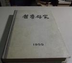 哲学研究 季刊 一九五五年1-4期