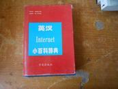 英汉Interner小百科辞典