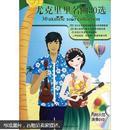 【正版二手】尤克里里名曲30选 卢家宏 吉林出版集团有限责任公司