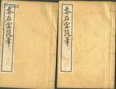 稀见民国11年 上海文明书局校印 俞樾著《春在堂随笔》线装十卷全三册 附小浮梅闲话 品好