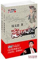 玄奘西游记:钱文忠著 钱文忠 上海书店出版社 9787806787632
