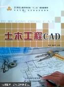土木工程cad 杨建华