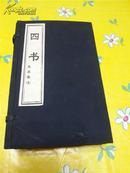 四书  朱熹集注 .【线装带函套全五册.】