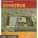 圣经中的文明古城:比照古今书系