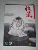 1《收藏》杂志5