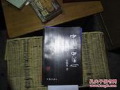 中国人中国心(张响贤签赠本) 软精装仅印5000册