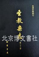 民国珍稀期刊《圣教杂志》【全三十二册两箱】