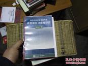 诺贝尔经济学奖获得者希克斯经济思想研究 (软精装仅印1500册)