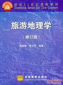 旅游地理学 修订版 保继刚,楚义芳著 高等教育出版社 9787040077292