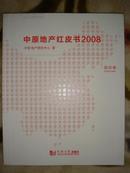 中原地产红皮书(2008)(北京卷)