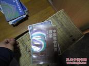建立社会主义市场经济体制系列图书;中国税收制度改革(软精装仅印6000册)
