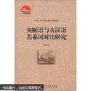 突厥语与古汉语关系词对比研究