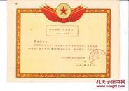 文革奖状:1971年小学生五好学生奖状