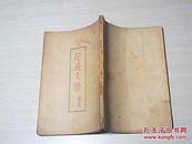 花边文学 (1946年版)竖版 馆藏