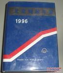 北京财政年鉴 1996