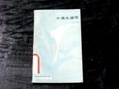 小溪九道弯(82年1版1印、杜滋龄插图)