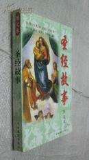 圣经故事(图文本) 货号86-8