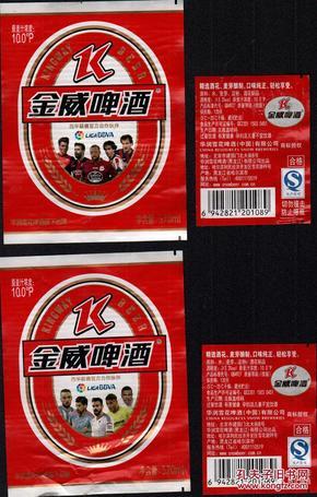 金威牌啤酒商标(没有量,仅供收藏)