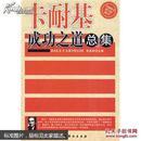 正版书籍  9787104024859 卡耐基成功之道总集(全球图书排行榜