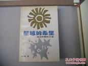著名延安时期老诗人 朱子奇签赠本《星球的希望》