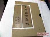 古今图书集成 34-37(4册合售 16开 精装 )