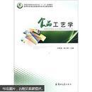 食品工艺学 刘恩岐,曾凡坤 郑州大学出版社