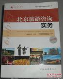 北京旅游咨询实务 2012版