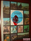 《苏联老课本》硬精装 .具体书名. 请看图 1990年书品如图 1