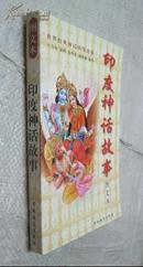 世界经典神话插图故事--印度神话故事图文本  货号2-6