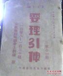 要理引伸第十一册--1937版