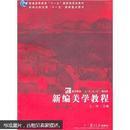新编美学教程(修订版)王一川