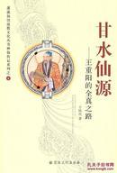 甘水仙源——王重阳的全真之路 于国庆 宗教文化出版社 9787802543362